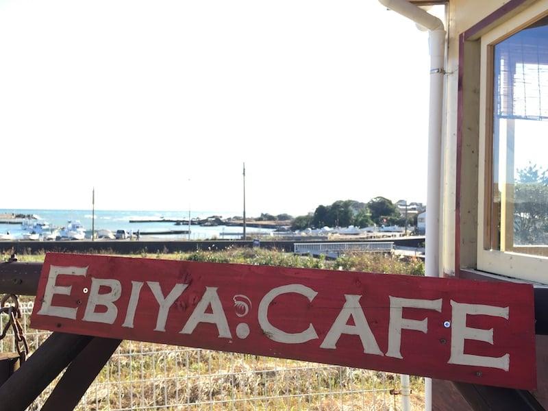 【千葉県鴨川】激安の伊勢海老カレーが食べられるオーシャンビューの隠れカフェ♪
